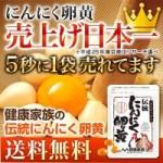 健康家族の伝統にんにく卵黄