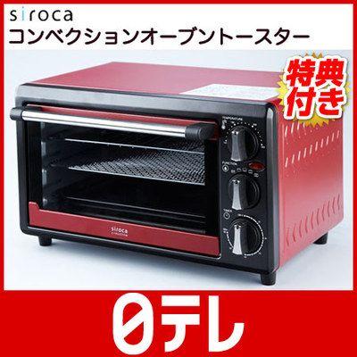 sirocaコンベクションオーブン